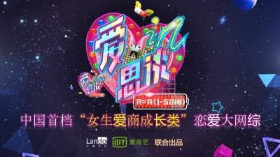 中国首届女生爱商恋爱成长节目《爱in思谈》与爱奇艺联合推广策划方案【38P】