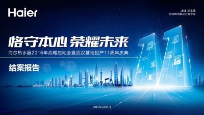 家电品牌海尔热水器战略启动会暨11周年庆典结案报告方案【18P】