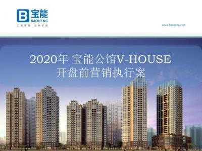 2020房地产深圳宝能公馆开盘前营销执行策划方案-60P
