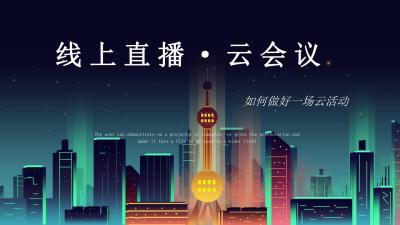 2021云会议主题线上直播策划方案-38P