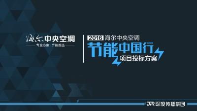 家电品牌海尔中央空调节能中国行项目投标策划方案【185P】