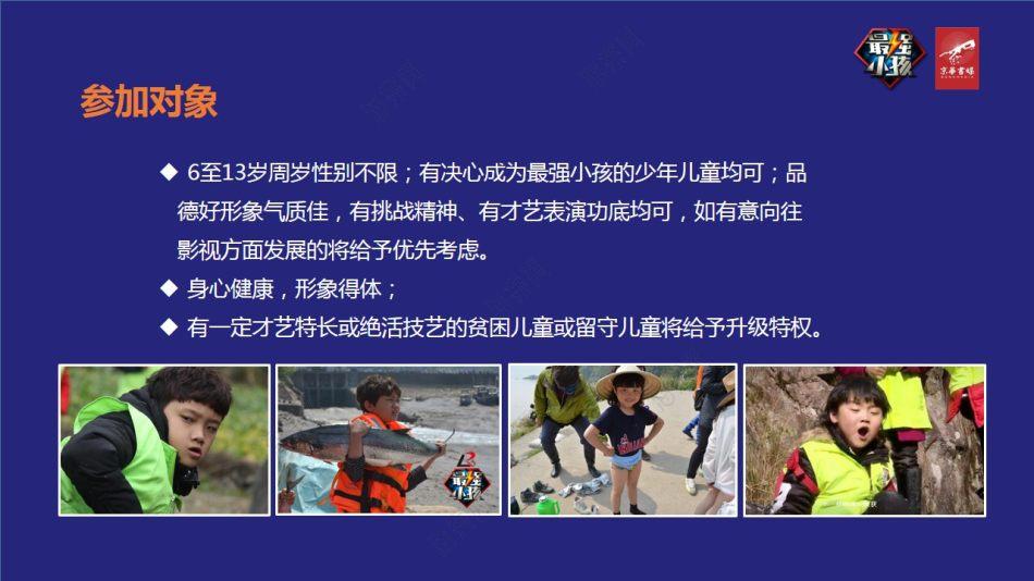 大型儿童自立生存真人秀《最强小孩》第二季全国海选招募活动策划方案【18P】