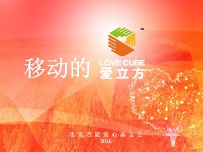 """北京市残障人士品牌""""移动的爱立方""""公益事业项目推广方案【50P】"""