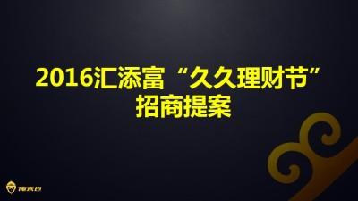 """金融理财行业汇添富""""久久理财节""""招商提案策划方案【26P】"""