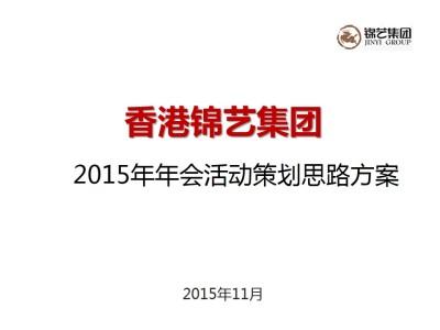 企业主题活动香港锦艺集团年会活动策划方案【44P】