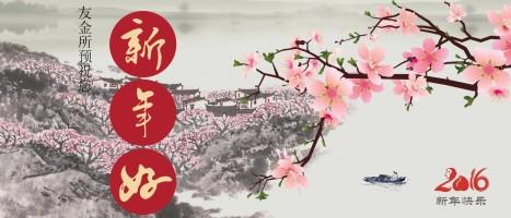 互联网金融行业友金所年会活动策划方案【17+80+82+69P】