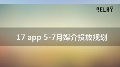 互联网直播秀场17app媒介投放品牌推广规划方案【49P】