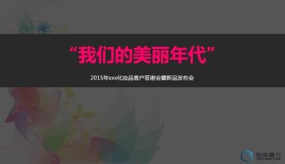 某品牌化妆品答谢会新品发布会策划方案【25P】