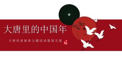 """地产项目新春元宵""""大唐世家""""系列活动策划方案[106P]"""
