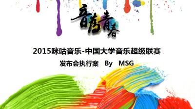 移动咪咕音乐中国大学音乐超级联赛发布会策划方案【21P+28P】