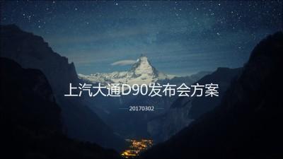 汽车品牌上汽大通D90发布会暨试驾推广策划方案【135+84+19+50+13P】