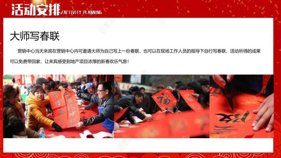 """2021地产项目新春系列""""五福临门   福牛迎春""""活动策划方案[33P]"""