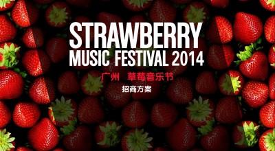大型主题草莓音乐节广州站招商策划方案【38P】