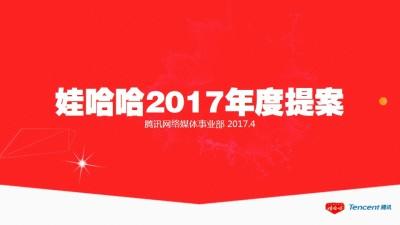 饮料品牌娃哈哈与腾讯视频年度合作提案策划方案【31P】