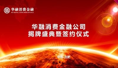 金融行业华融消费金融公司揭牌盛典暨签约仪式【61P】