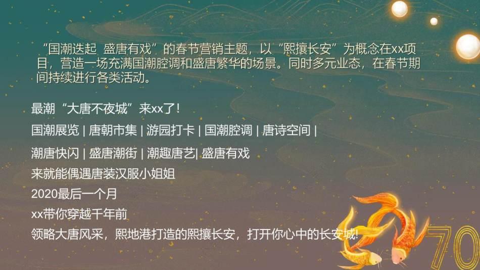 """地产项目新春盛唐系列""""国潮迭起·盛唐有戏""""活动策划方案[60P]"""