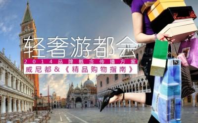 地产品牌北京武清威尼都与精品购物指南品牌概念传播策划推广方案【61P】