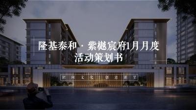 """地产项目1月暖场系列""""中式国风""""活动策划方案88P"""