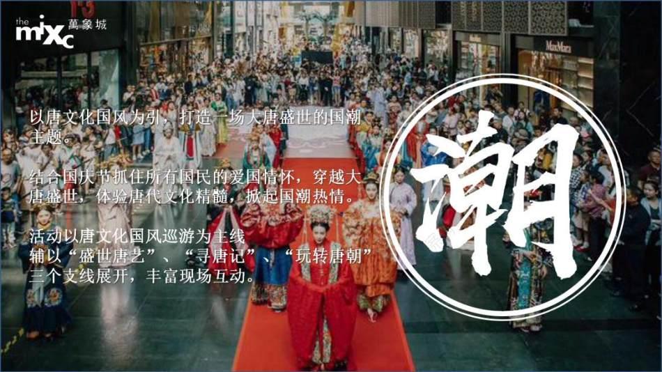 """商业广场国庆唐文化国潮""""东方腔调 以潮制燥""""活动策划方案84P"""