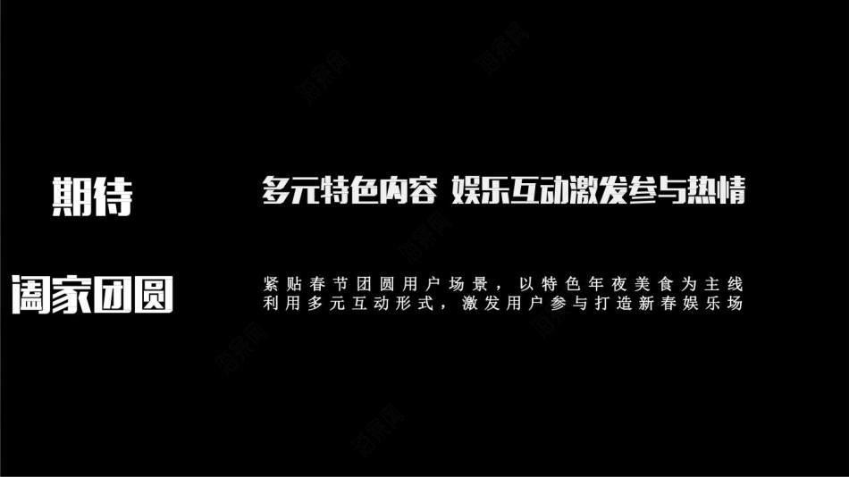 2020互联网今日头条CNY春节招商策划方案25P