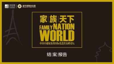 金牛家族办公室家族天下高峰论坛结案报告策划方案【25P】