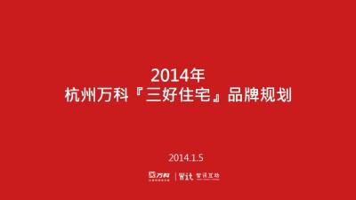 房地产品牌杭州万科品牌传播规划推广方案【87+78P】