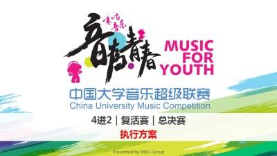 移动咪咕音乐中国大学音乐超级联赛音超联赛4进2决赛策划方案 【69P】