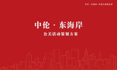 房地产品牌中伦东海岸项目公关活动策划方案【82P】
