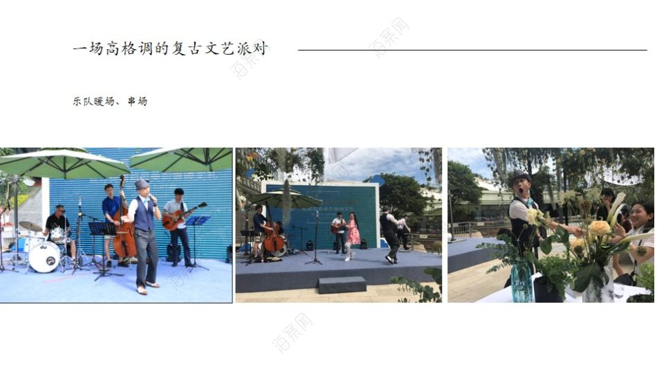 中国民生银行然情四季市集成都活动结案策划方案【28P】