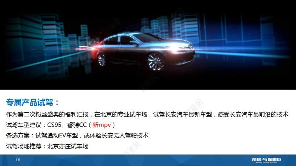 汽车品牌长安汽车FAN粉丝盛典创意策划方案【45P】