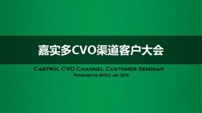 润滑油品牌嘉实多CVO渠道客户大会暨订货会策划方案【46p】