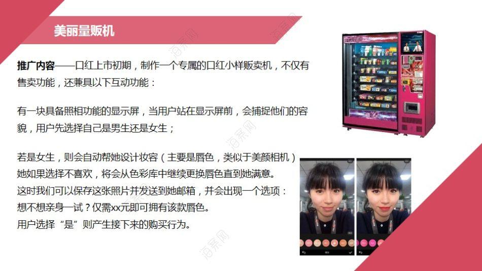 时尚彩妆品牌Sweetbox品牌推广思路策略方案【22P】