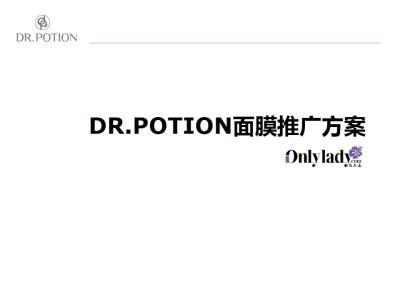 护肤品品牌DR.POTION精华面膜品牌推广方案【15P】