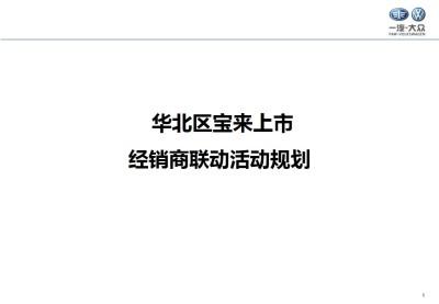 汽车品牌一汽大众华北区宝来上市营销活动策划方案【23P】