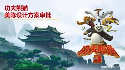 商业广场功夫熊猫商场传统美陈展设计推广方案【36P】