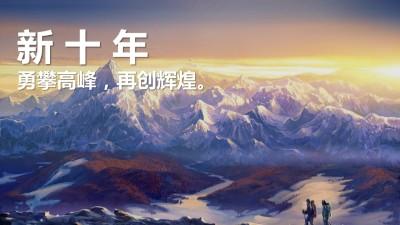 主题活动爱坤电子科技年会盛典活动策划方案【52P】