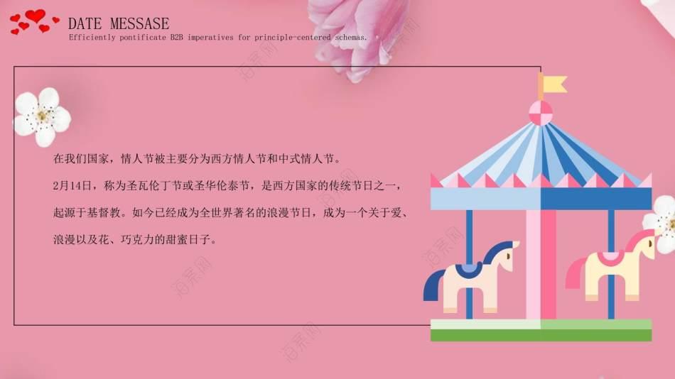 2021地产项目214情人节专场(春彩纷呈 三世三生主题)活动策划方案-40P