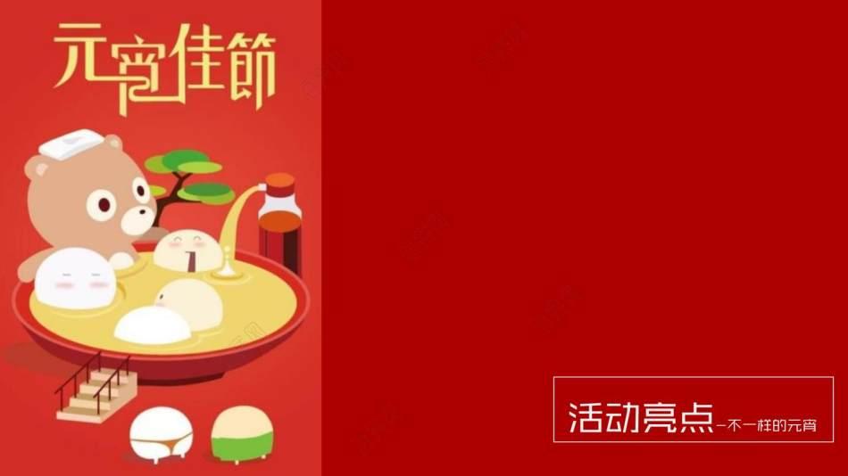 2021商业广场新春元宵节(翻滚吧元宵主题)活动策划方案-49P