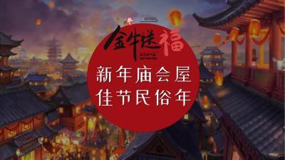 2021商业地产新春游园庙会(新年庙会屋 佳节民俗年主题)活动策划方案-81P
