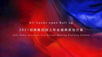 2021地产品牌旭辉集团线上年会盛典策划方案57P