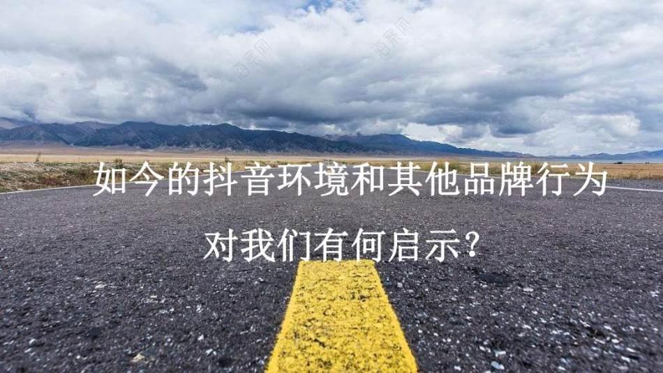 2020手游游戏《武动乾坤》抖音号运营策划营销方案63p
