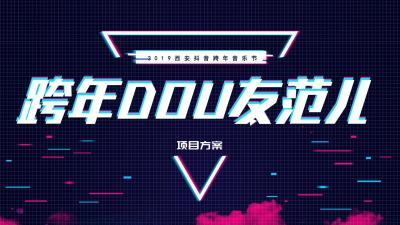 """西安抖音跨年音乐节""""跨年DOU友范儿""""活动策划方案51P"""