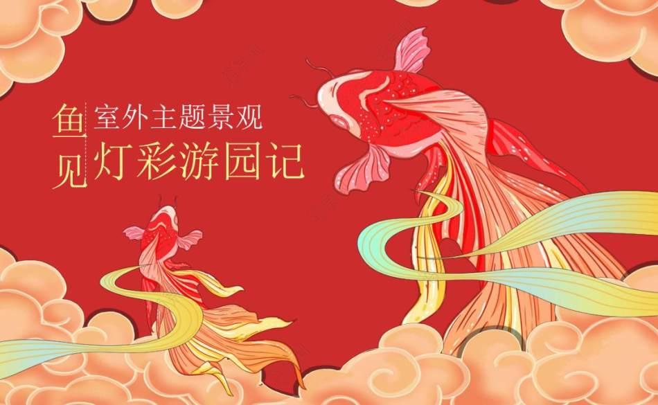 2021商业广场春节(鱼见主题)美陈设计推广方案-24P