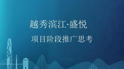 房地产行业越秀滨江·盛悦项目阶段推广提报方案-99P