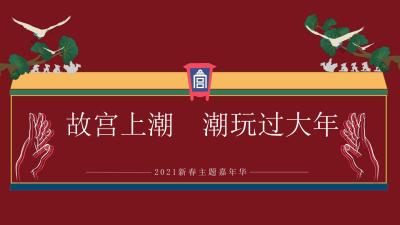 2021地产项目新春嘉年华(故宫来潮  潮玩过大年主题)活动策划方案-41P