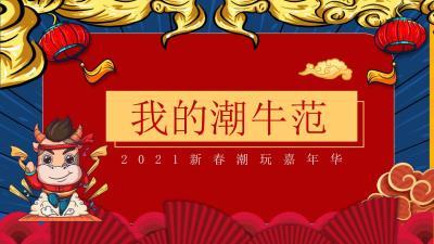 2021地产项目新春潮玩嘉年华(我的潮牛范主题)活动策划方案-51P