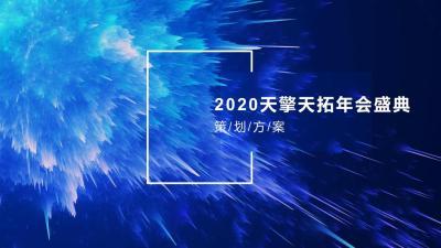 2020天擎天拓年会盛典(专精创领 锋行未来主题)活动策划方案-71P