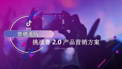 2020抖音营销进阶挑战赛2.0产品营销策划方案【抖音】63P