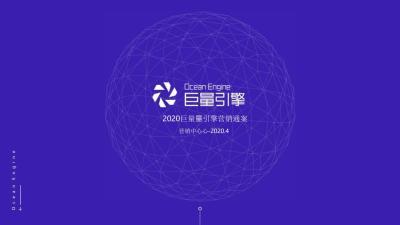 2020巨量引擎营销策划通案【互联网】64P
