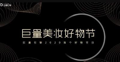 2020巨量引擎美妆好物节营销策划方案【抖音】39P